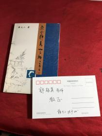 蒋七二签名名信片:采云轩秀山百联