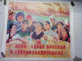 宣传画:国家统一  人民团结,国内各民族的团结……(92 x 76.5)品相好