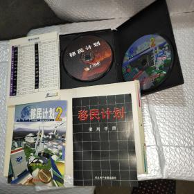 游戏光盘】移民计划2珍藏版(内含2CD+2本使用手册) 实物图片