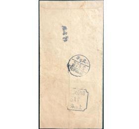 民国邮资已付机盖邮票实寄封1948年上海寄北京大佛寺印刷品封保真