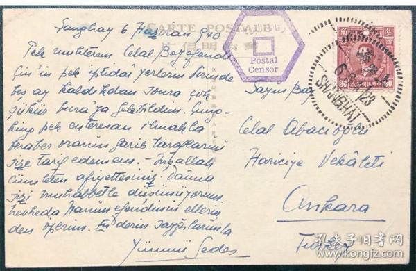 民国邮票实寄明信片1940港烈苏州风光片上海寄土耳其安可拉检查片