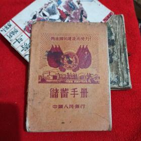 五十年代中国人民银行储蓄手册,朱毛像和中央人民政府命令及工会法婚姻法,内容丰富见图