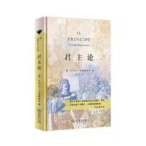 君主论(汉译名著权威全译,精装典藏版)