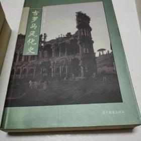 古罗马风化史