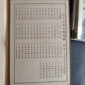 【日文】最新调查《大日本分县地图》合资会社 雄文馆藏版