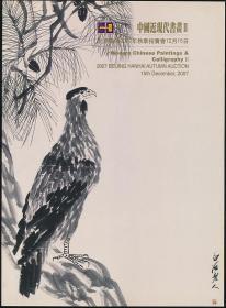 2007年秋翰海拍卖图录《中国近现代书画Ⅱ》(2007年秋拍·16开·1公斤)