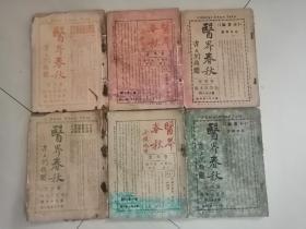珍稀民国(医界春秋)6本