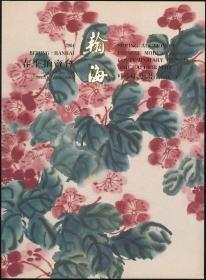 2004年春翰海拍卖图录《中国书画(近现代一)》(2004年春拍·16开·0.7公斤)