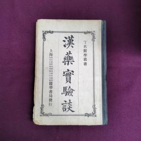 丁氏醫學叢書 漢藥實驗談 民國 醫書