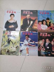 6本合售 日文版《中国画报》1996年2、4、6-9期 详细见图