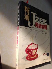 精通J2EE网络编程