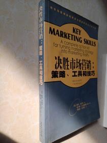 决胜市场营销:策略、工具和技巧:a complete action kit for turning marketing strategy into marketing reality