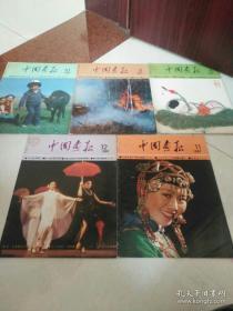 5本合售 日文版《中国画报》1987年6、8、10-12期。详细见图