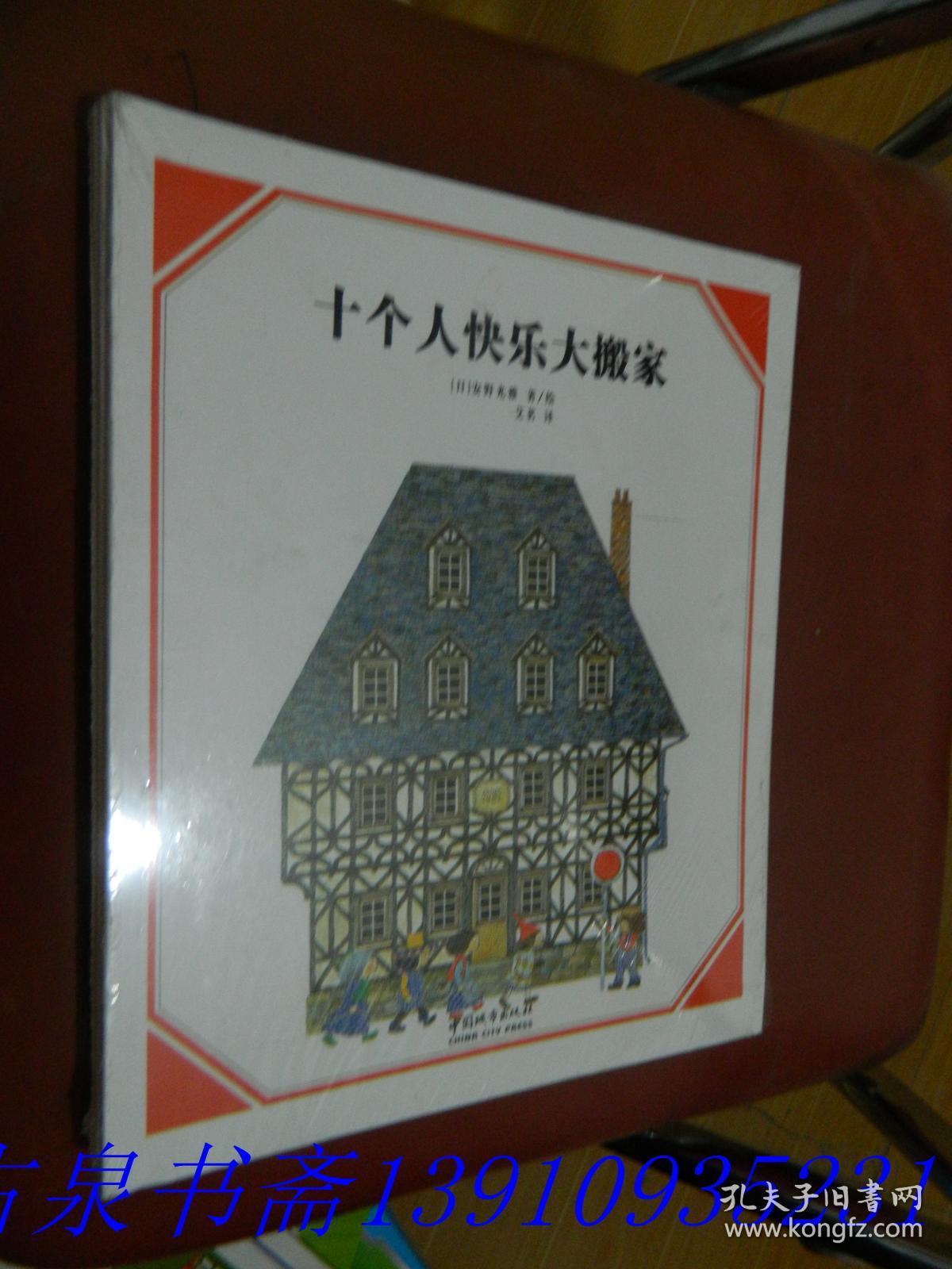 安野光雅数学绘本十个人快乐大搬家(共5册)