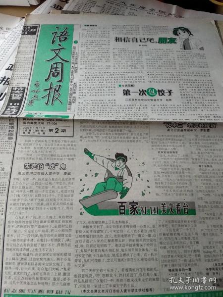 语文周报(初二版)