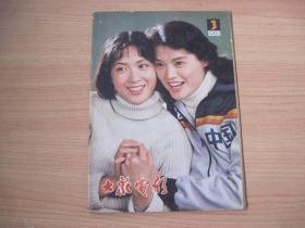 大众电影-----(1982年3月)-----(总345期)(货号501)