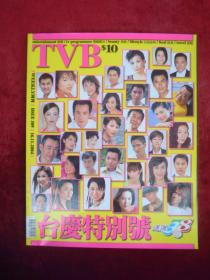 TVB38周年台庆特别号(刘德华、张智霖、郑少秋)