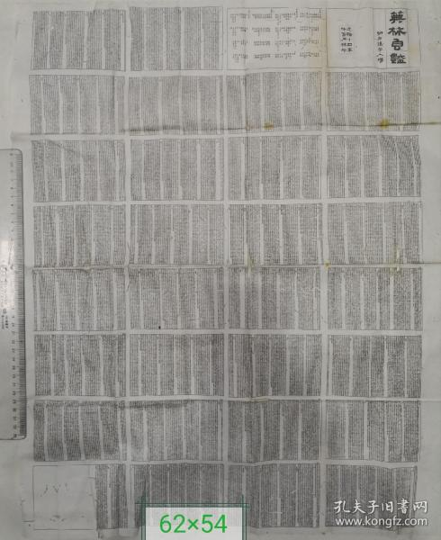 典林……考场作敝专用,一大张62×54,元享利贞全,白纸易折叠(适合专题装匡展览)