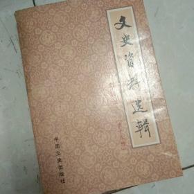 文史资料选辑合订本15