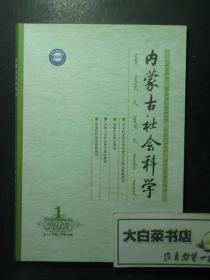 杂志 内蒙古社会科学 2015.1 第三十六卷 总第209期 1版1印(51508)