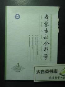 杂志 内蒙古社会科学 2015年增刊第1期 第三十六卷 1版1印(51509)