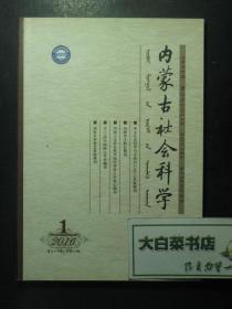 杂志 内蒙古社会科学 2016.1 第三十七卷 总第215期 1版1印(51510)