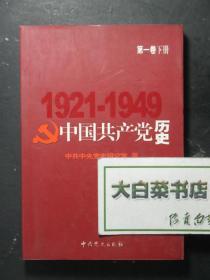 1921-1949中国共产党历史 第一卷下册 1版1印(51700)