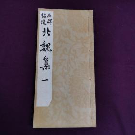 名碑帖选 北魏集一 民国 1936 再版