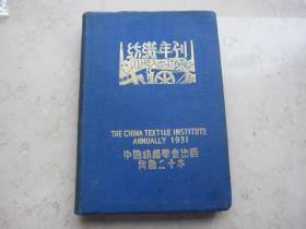 代友售  民国二十年   16开本《纺织年刊》品好  中国纺织学会出版  内多照片和广告等。
