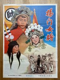 (电影海报)杨门女将( 二开)于1960年上映,北京电影制片厂摄制,品相以图片为准