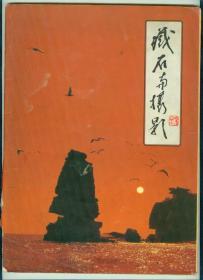 大16开彩色摄影画册作者签名本《藏石与摄影》仅印0.15万册