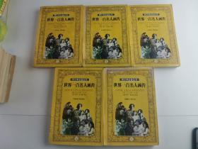 世界一百名人画传(1—5册)
