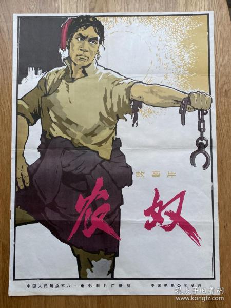 (电影海报)农奴(二开)于1963年上映,中国人民解放军八一电影制片厂摄制,品相以图片为准