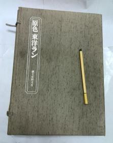 原色东洋兰 精装日文书