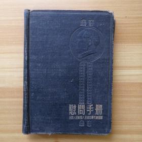 1954年慰问手册(笔记本)