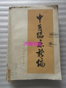中医临床新编(1972年版)