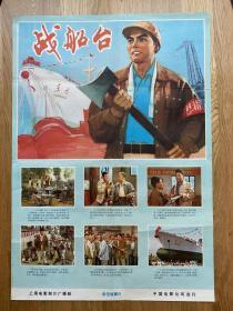 (电影海报)战船台(二开)于1975年上映,上海电影制片厂摄制,品相以图片为准