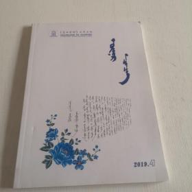 蒙文版期刊:花的原野(2019年第4期)