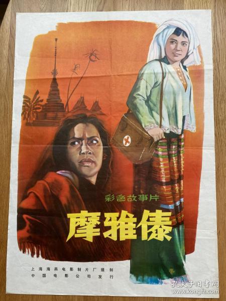(电影海报)摩雅傣(二开)于1960年上映,上海电影制片厂摄制,品相以图片为准