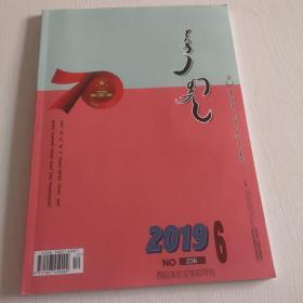 蒙文版期刊:西拉沐沦(2019年第6期)
