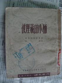 【 枞林的喧嘈】(译文丛刊),1952初版