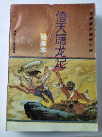 金庸著名武侠小说(倚天屠龙记)
