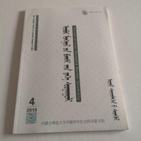 蒙文版期刊:内蒙古师范大学学报哲学社会科学(2019年第4期)