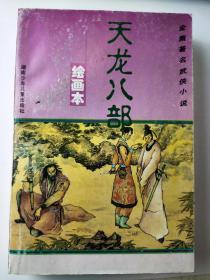 金庸著名武侠小说(天龙八部)
