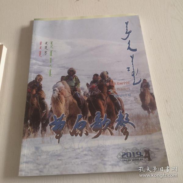 蒙文版期刊:草原歌声(2019年第4期)