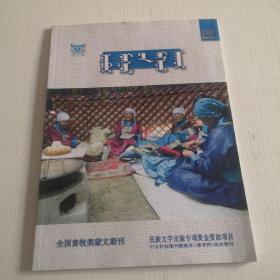 蒙文版期刊:内蒙古畜牧业(2019年第6期)