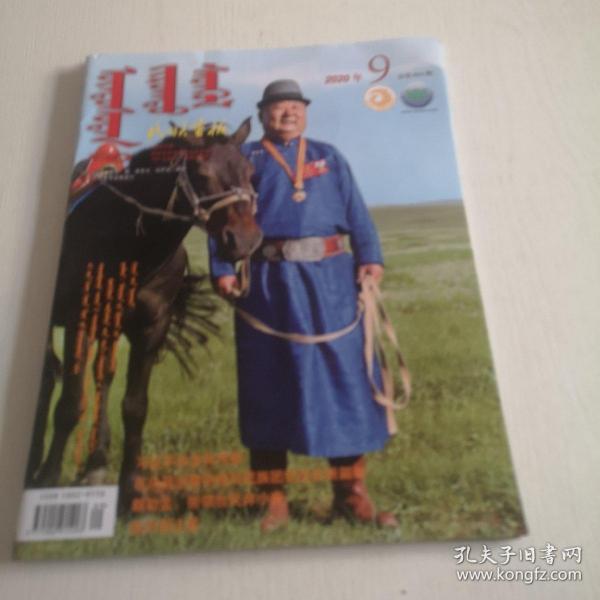 蒙汉文版期刊:民族画报(2020年第9期)