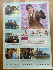(电影海报)女飞行员(二开)于1966年上映,北京电影制片厂摄制,品相以图片为准