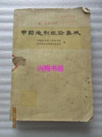 中药炮制经验集成(1974年版)