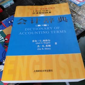 会计辞典(英汉双解)(第3版)